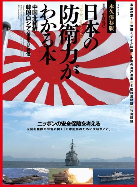 日本の防衛力がわかる本