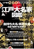 江戸大名家図鑑