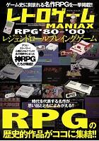 レトロゲームMANIAX レジェンドRPG '80〜'00