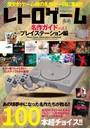 レトロゲーム名作ガイド Vol.1