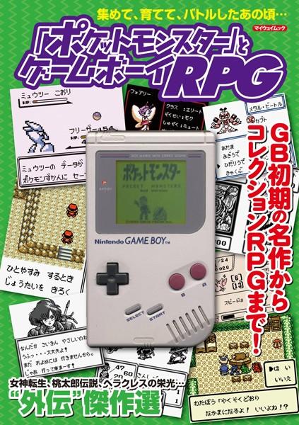 「ポケットモンスター」とゲームボーイRPG