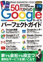 50代からのGoogleサービスパーフェクトガイド