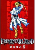 EREMENTAR GERAD 4巻