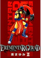 EREMENTAR GERAD 7巻
