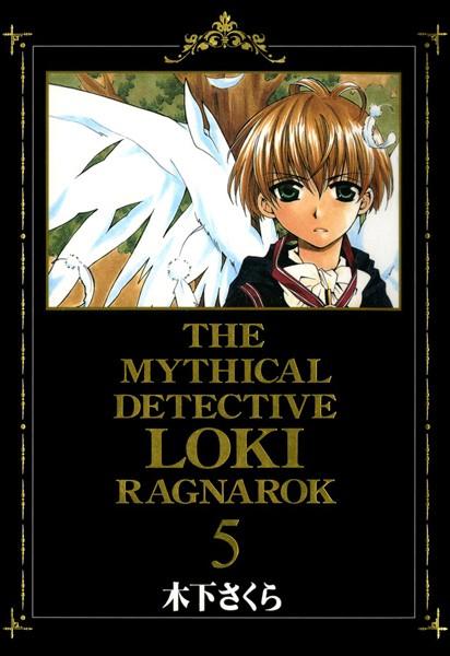 魔探偵ロキ RAGNAROK 5巻