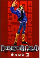 EREMENTAR GERAD 12巻