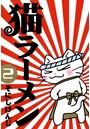 猫ラーメン 2巻