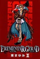 EREMENTAR GERAD 14巻