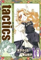 tactics 10巻