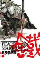PEACE MAKER鐵