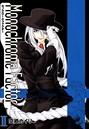 モノクローム・ファクター 2巻