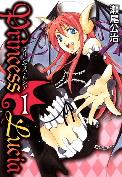 Princess Lucia 1巻
