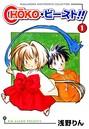 CHOKO・ビースト!! 1巻