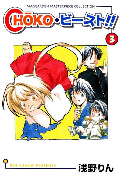 CHOKO・ビースト!! 3巻