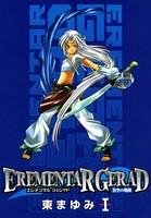 EREMENTAR GERAD -蒼空の戦旗-