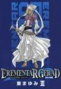 EREMENTAR GERAD -蒼空の戦旗- 7巻