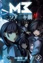 M3〜ソノ黒キ鋼〜 2巻