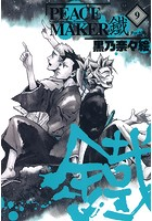 PEACE MAKER 鐵 9巻