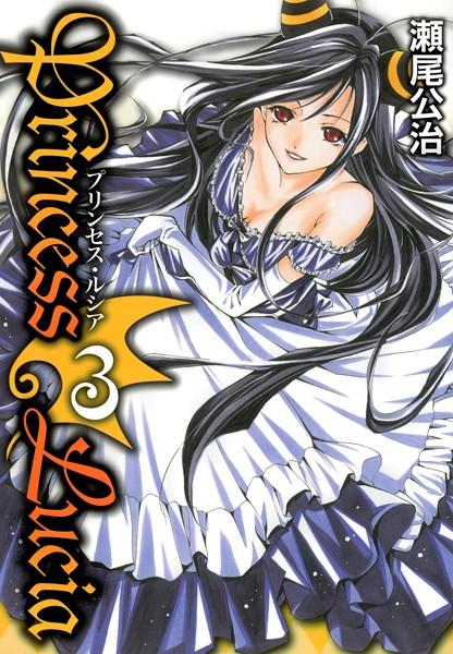 Princess Lucia 3巻