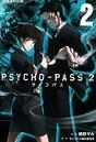 PSYCHO-PASS サイコパス 2 2巻