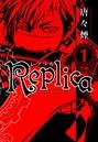 Replica 1巻
