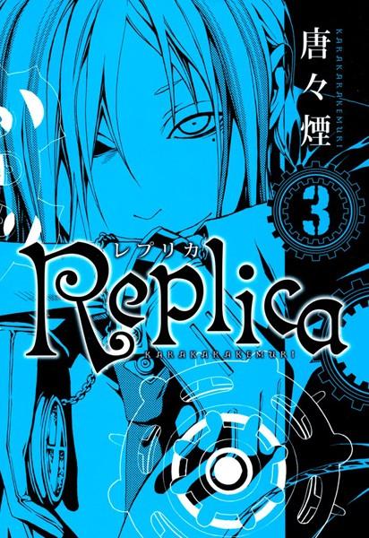 Replica 3巻