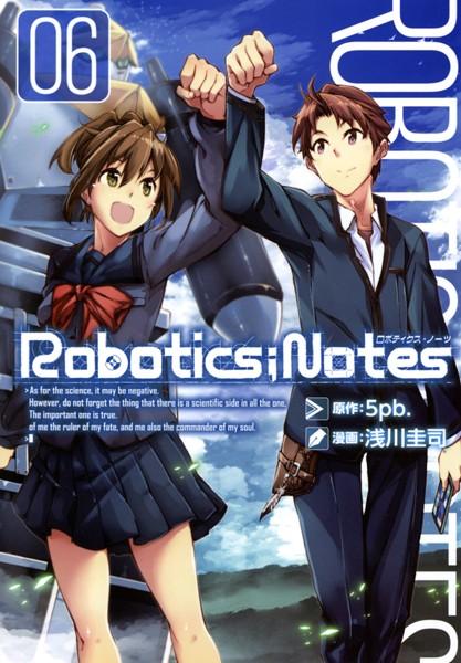 ROBOTICS;NOTES 6巻