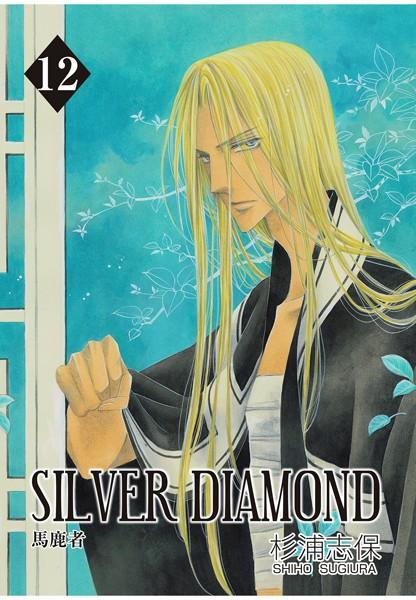 SILVER DIAMOND 12巻