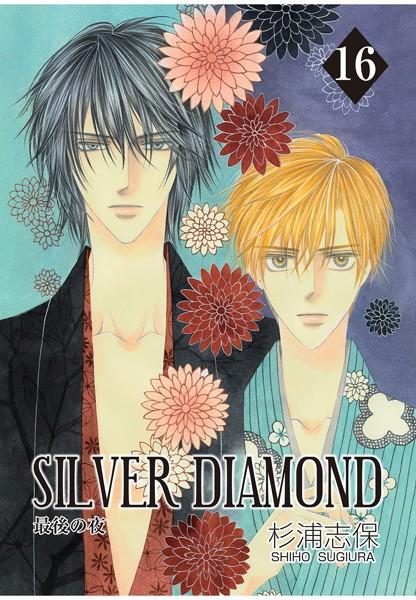 SILVER DIAMOND 16巻