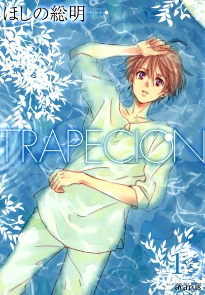 TRAPECION 1巻