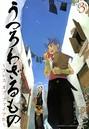 うつろわざるもの〜ブレス オブ ファイアIV〜 3巻