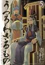 うつろわざるもの〜ブレス オブ ファイアIV〜 5巻