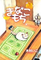 きなこもち〜5人家族と猫ひとり〜