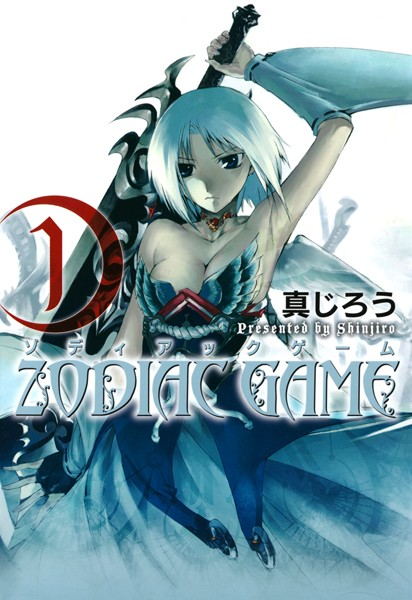 ゾディアックゲーム 1巻