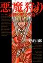 悪魔狩り -冠翼の聖天使篇- 5巻
