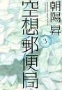 空想郵便局 3巻