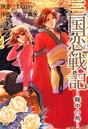 三国恋戦記 〜籠中の鳥〜 2巻