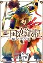 三国恋戦記〜オトメの兵法!〜 1巻