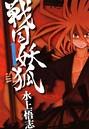 戦国妖狐 1巻