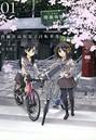 南鎌倉高校女子自転車部 (1)