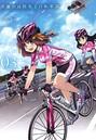南鎌倉高校女子自転車部 (3)