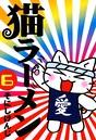 猫ラーメン 6巻
