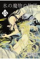 氷の魔物の物語 15巻