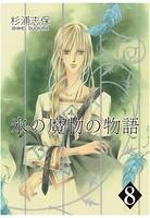 氷の魔物の物語 8巻