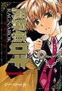 魔探偵ロキ RAGNAROK 〜新世界の神々〜 1巻
