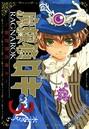 魔探偵ロキ RAGNAROK 〜新世界の神々〜 3巻