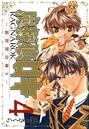 魔探偵ロキ RAGNAROK 〜新世界の神々〜 4巻