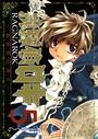 魔探偵ロキ RAGNAROK 〜新世界の神々〜 5巻