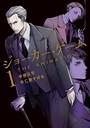ジョーカー・ゲーム THE ANIMATION 1巻