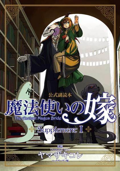 魔法使いの嫁 公式副読本 Supplement 1巻